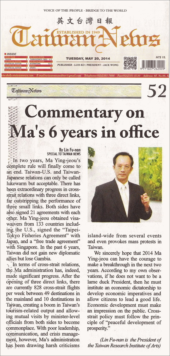 Taiwan news 專訪林富男評馬英九就職六年政績