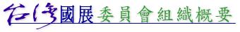 台灣國展委員會組織概要