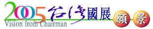 2005台灣國展願景-福爾摩沙之美