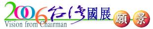 2006台灣國展願景-國展願景 2006