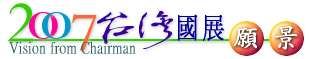 2007台灣國展願景-台灣文化傳承與新創