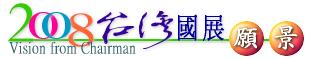 2008台灣國展願景-Formosa-美麗國境