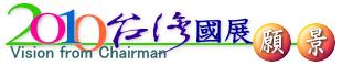 2010台灣國展願景-魅力台灣