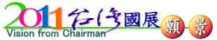 2011台灣國展願景-文化壯大臺灣